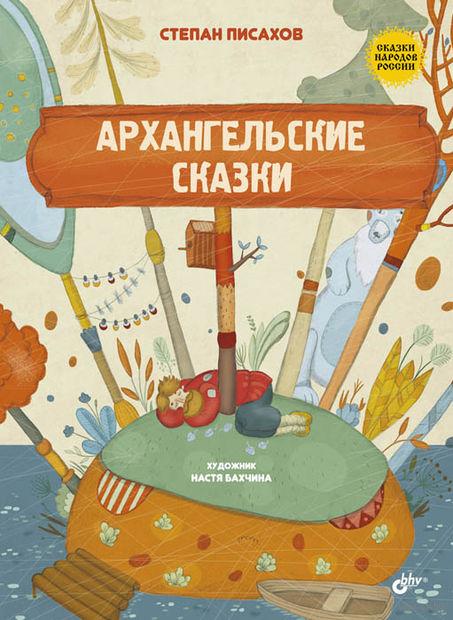 Архангельские сказки. Степан Писахов
