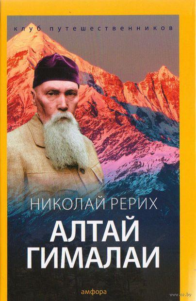 Алтай - Гималаи. Николай Рерих