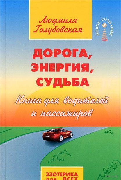 Дорога, энергия, судьба. Людмила Голубовская