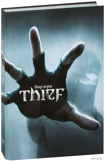 Артбук. Мир игры Thief. Пол Дэвис