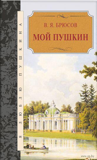Мой Пушкин. Валерий Брюсов