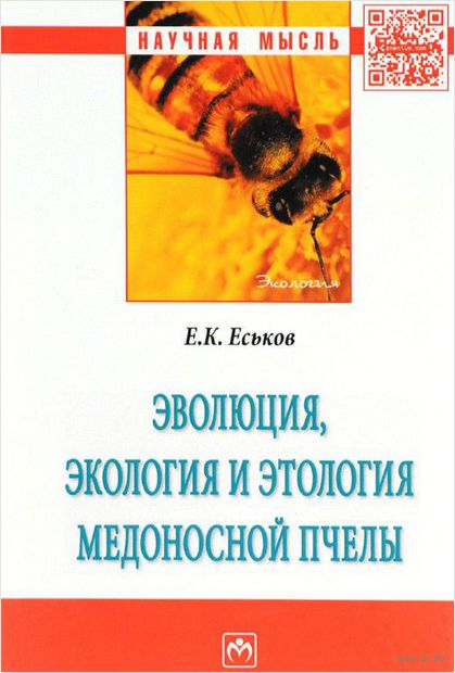 Эволюция, экология и этология медоносной пчелы. Е. Еськов