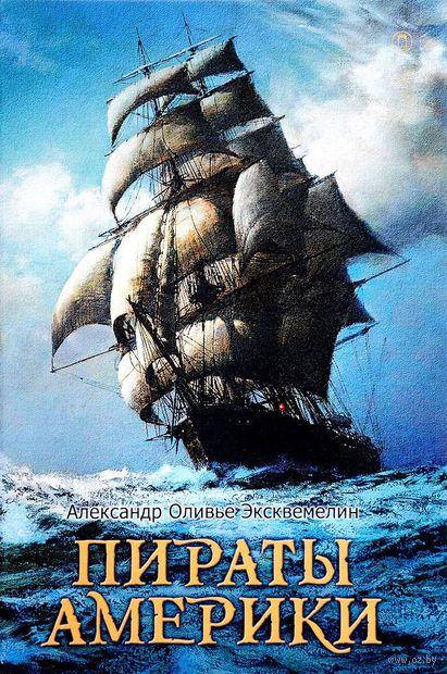 Пираты Америки — фото, картинка