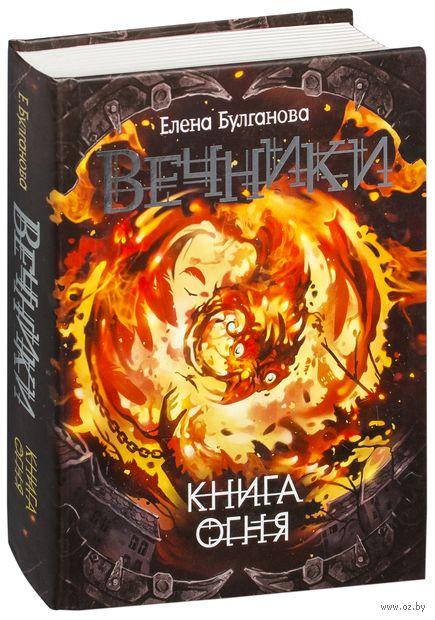 Вечники. Книга огня — фото, картинка