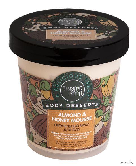 """Мусс для тела """"Honey"""" (450 мл) — фото, картинка"""