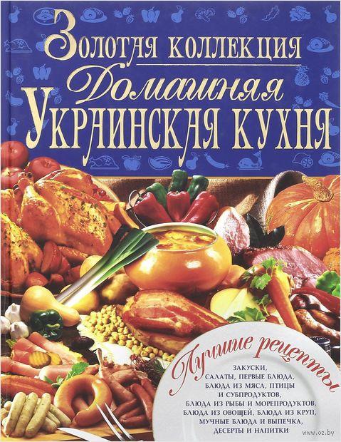 Домашняя украинская кухня — фото, картинка