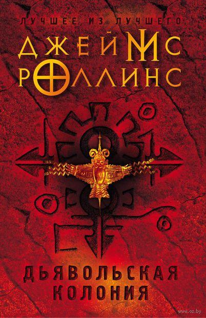 Дьявольская колония (м) — фото, картинка