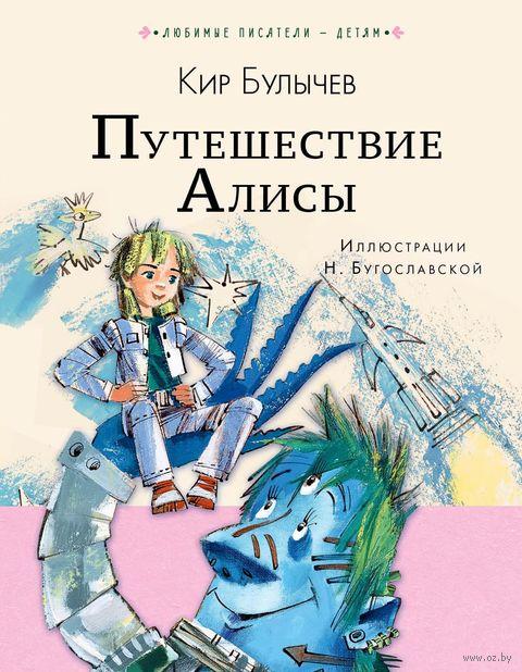 Путешествие Алисы — фото, картинка