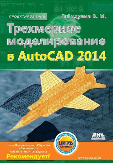 Трехмерное моделирование в AutoCAD 2014 — фото, картинка