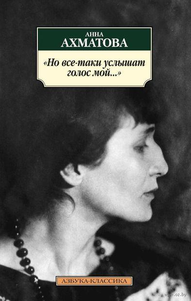 """Но все-таки услышат голос мой..."". Анна Ахматова"