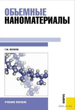 Объемные наноматериалы — фото, картинка