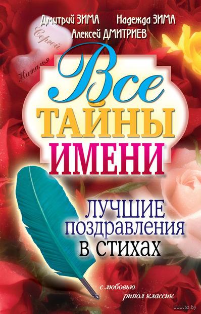 Все тайны имени. Лучшие поздравления в стихах. Дмитрий Зима, Надежда Зима, Алексей Дмитриев