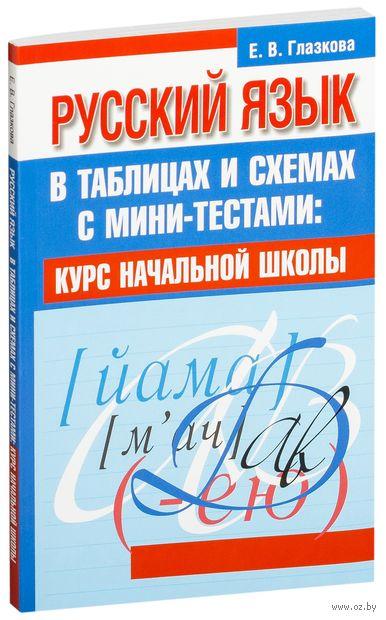 Русский язык в таблицах и схемах с мини-тестами. Курс начальной школы. Е. Глазкова