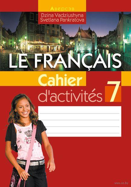 Французский язык. 7 класс. Рабочая тетрадь — фото, картинка