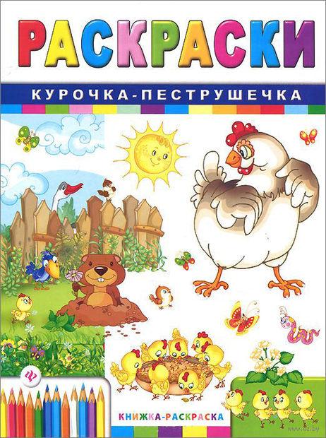 Курочка-пеструшечка. Сергей Гордиенко