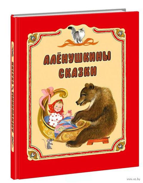 Аленушкины сказки. Дмитрий Мамин-Сибиряк