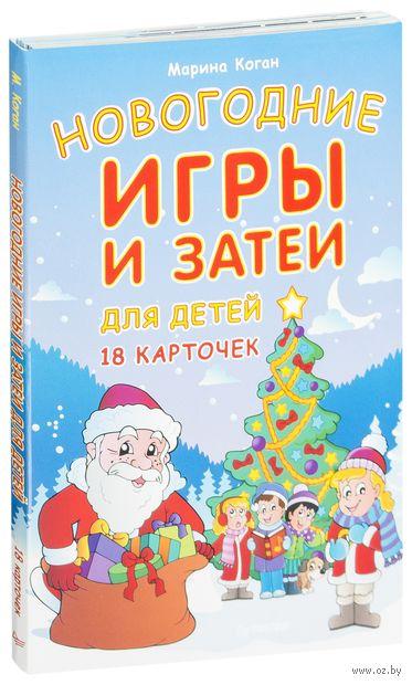 Новогодние игры и затеи для детей (18 карточек). Марина Коган