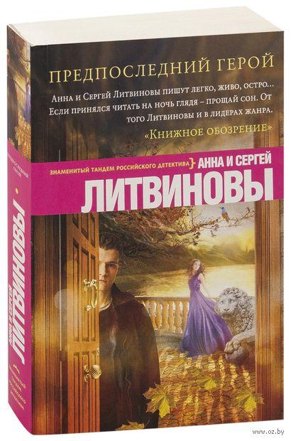 Предпоследний герой (м). Сергей Литвинов, Анна Литвинова
