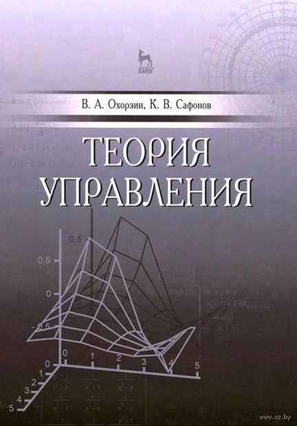 Теория управления. Константин Сафонов, В. Охорзин