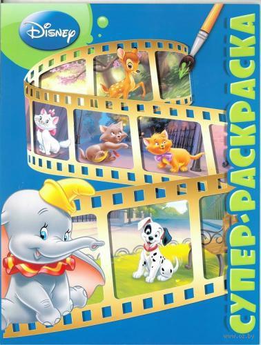Классические персонажи Disney. Суперраскраска — фото, картинка