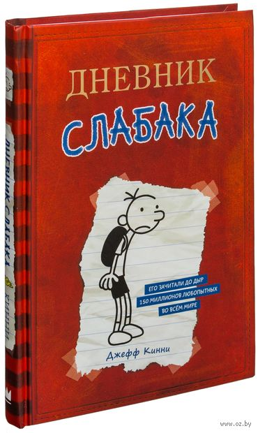 Дневник Слабака. Джефф Кинни