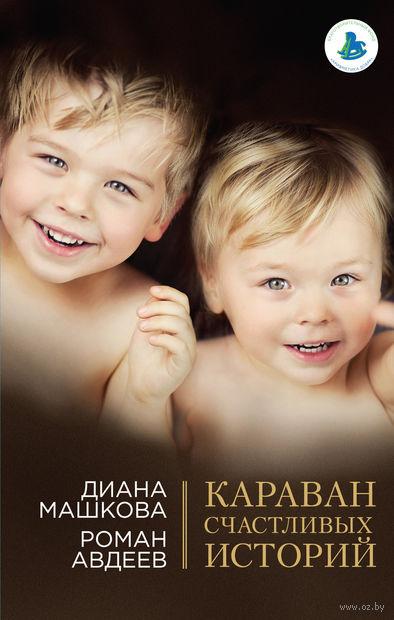 Караван счастливых историй. Диана Машкова, Роман Авдеев