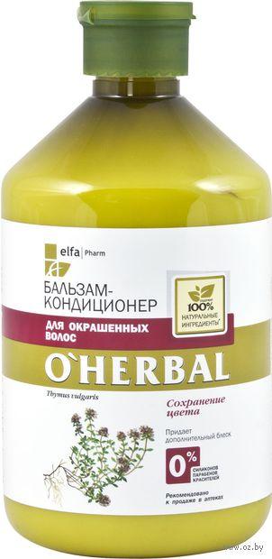 """Бальзам-кондиционер для волос """"Сохранение цвета"""" (500 мл)"""