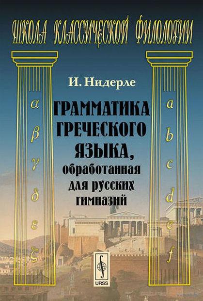 Грамматика греческого языка, обработанная для русских гимназий — фото, картинка
