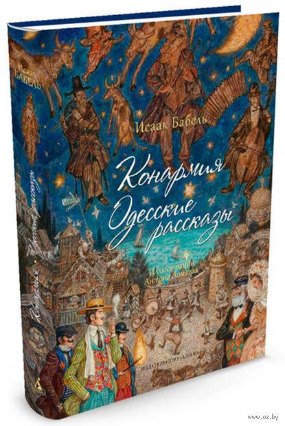 Конармия. Одесские рассказы — фото, картинка