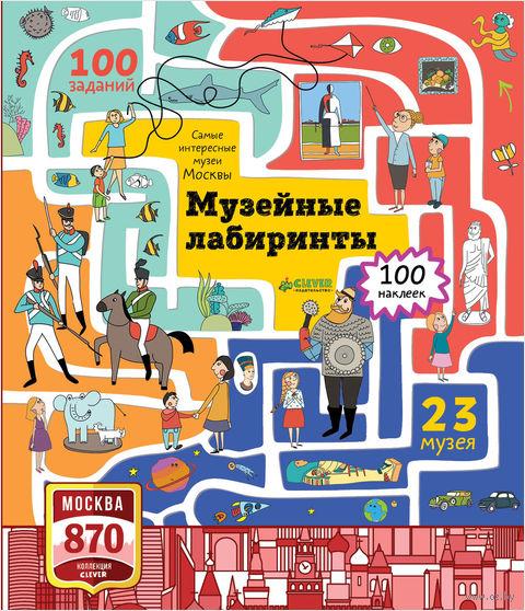 Музейные лабиринты. Самые интересные музеи Москвы — фото, картинка