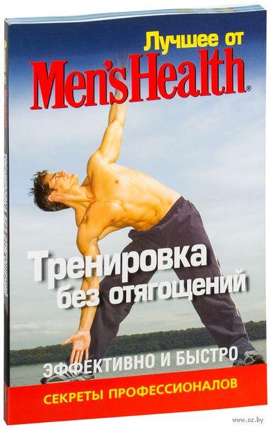"""Лучшее от """"Men's Health"""". Тренировка без отягощений"""