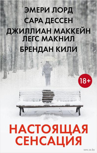 Настоящая сенсация (комплект из 4-х книг) — фото, картинка