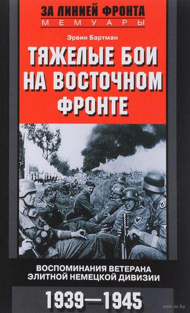 Тяжелые бои на Восточном фронте — фото, картинка