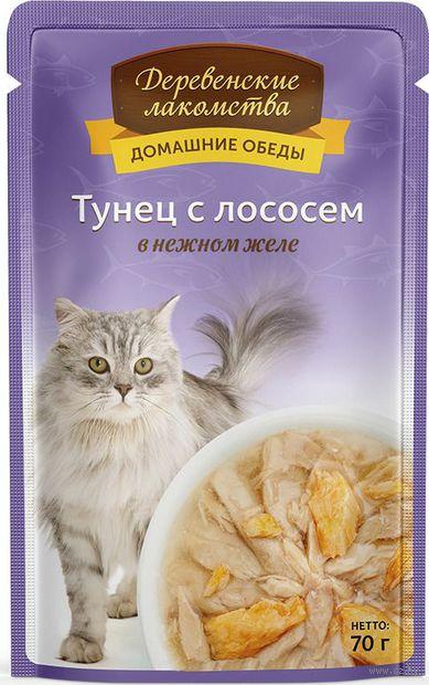 """Пресервы для кошек """"Домашние обеды"""" (70 г; тунец с лососем) — фото, картинка"""