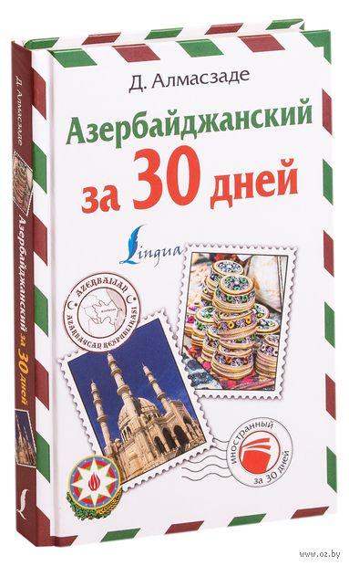 Азербайджанский за 30 дней — фото, картинка