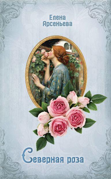 Северная роза — фото, картинка
