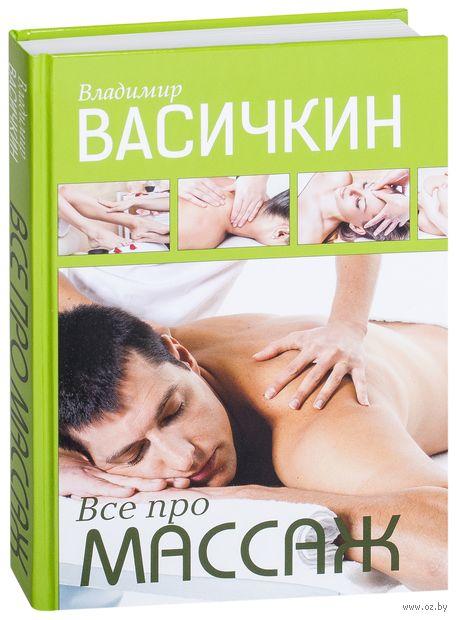 Все про массаж — фото, картинка
