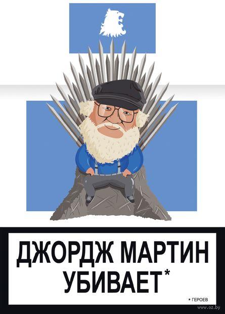 """Открытка """"Джордж Мартин"""" — фото, картинка"""