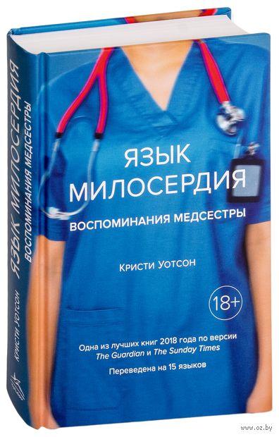 Язык милосердия. Воспоминания медсестры — фото, картинка