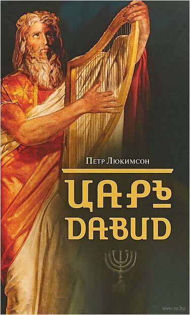 Царь Давид — фото, картинка