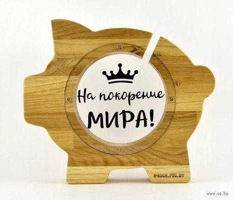 """Копилка """"Свинка. На покорение мира!"""" (арт. MP-5.003) — фото, картинка"""
