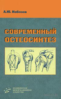 Современный остеосинтез. Андрей Набоков