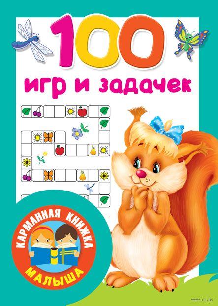 100 игр и задачек — фото, картинка