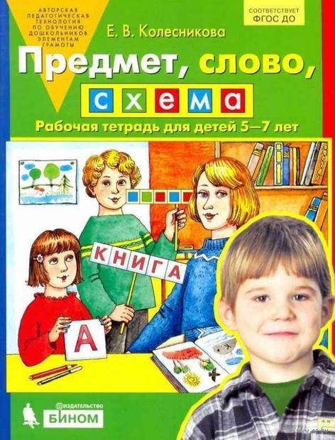 Предмет, слово, схема. Рабочая тетрадь для детей 5-7 лет — фото, картинка