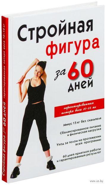 Стройная фигура за 60 дней. И. Соколова