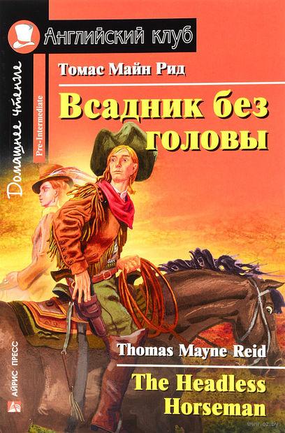 The Headless Horseman. Майн Рид