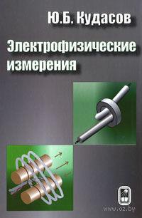 Электрофизические измерения. Юрий Кудасов
