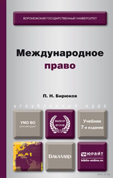 История Международного Права Учебник