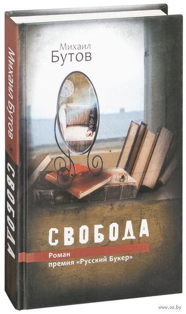 Свобода. Михаил Бутов