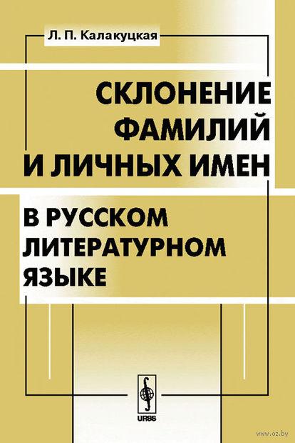 Склонение фамилий и личных имен в русском литературном языке — фото, картинка
